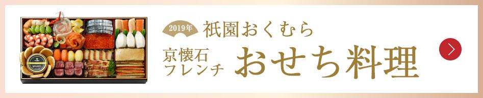 おせちの通販 2019祇園おくむらのフレンチおせち料理