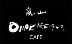 嵐山OMOKAGEテラス