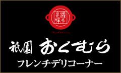 祇園 おくむら フレンチデリ 京都高島屋店