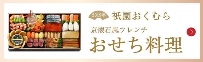 2019 祇園おくむらフレンチおせち料理はこちら
