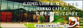 万田発酵カフェ監修