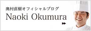 奥村直樹オフィシャルブログ