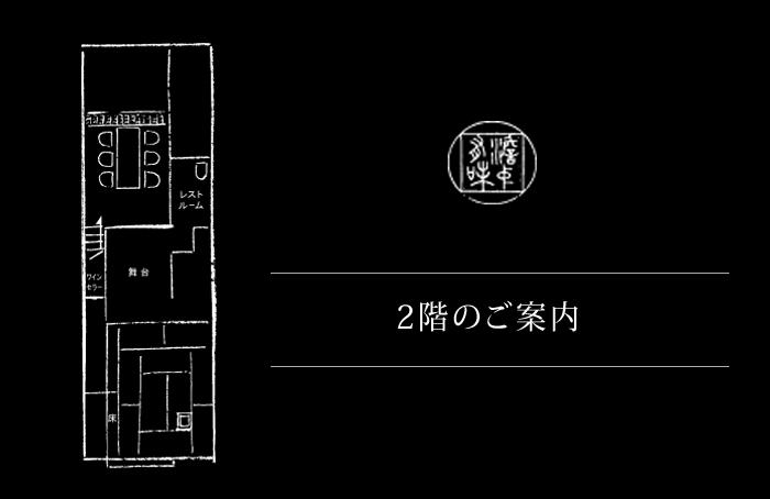 衹園おくむら店内2