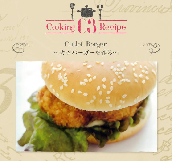 recipe3-1
