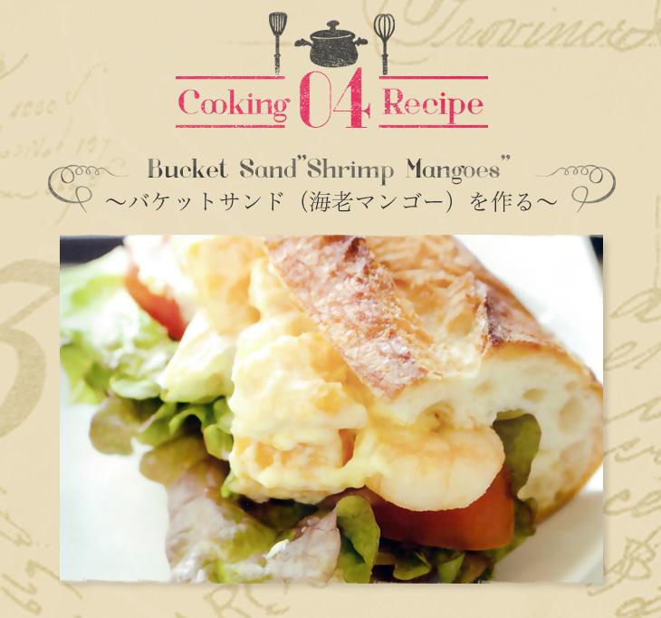 recipe4-1