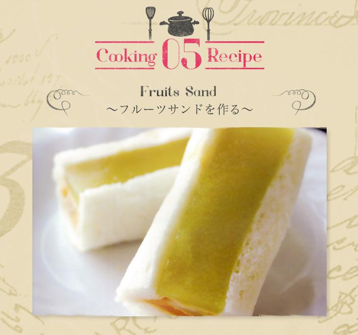 recipe5-2