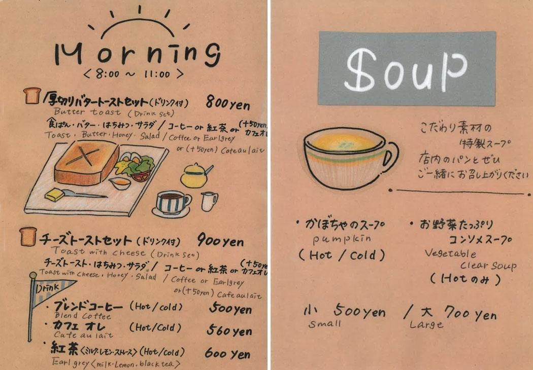 メニュー【モーニング、スープ】