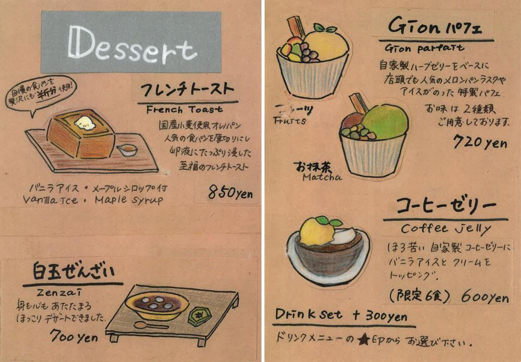 メニュー【デザート】