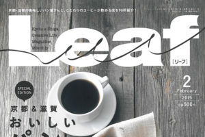 2015.2-Leaf