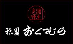 祇園 おくむら